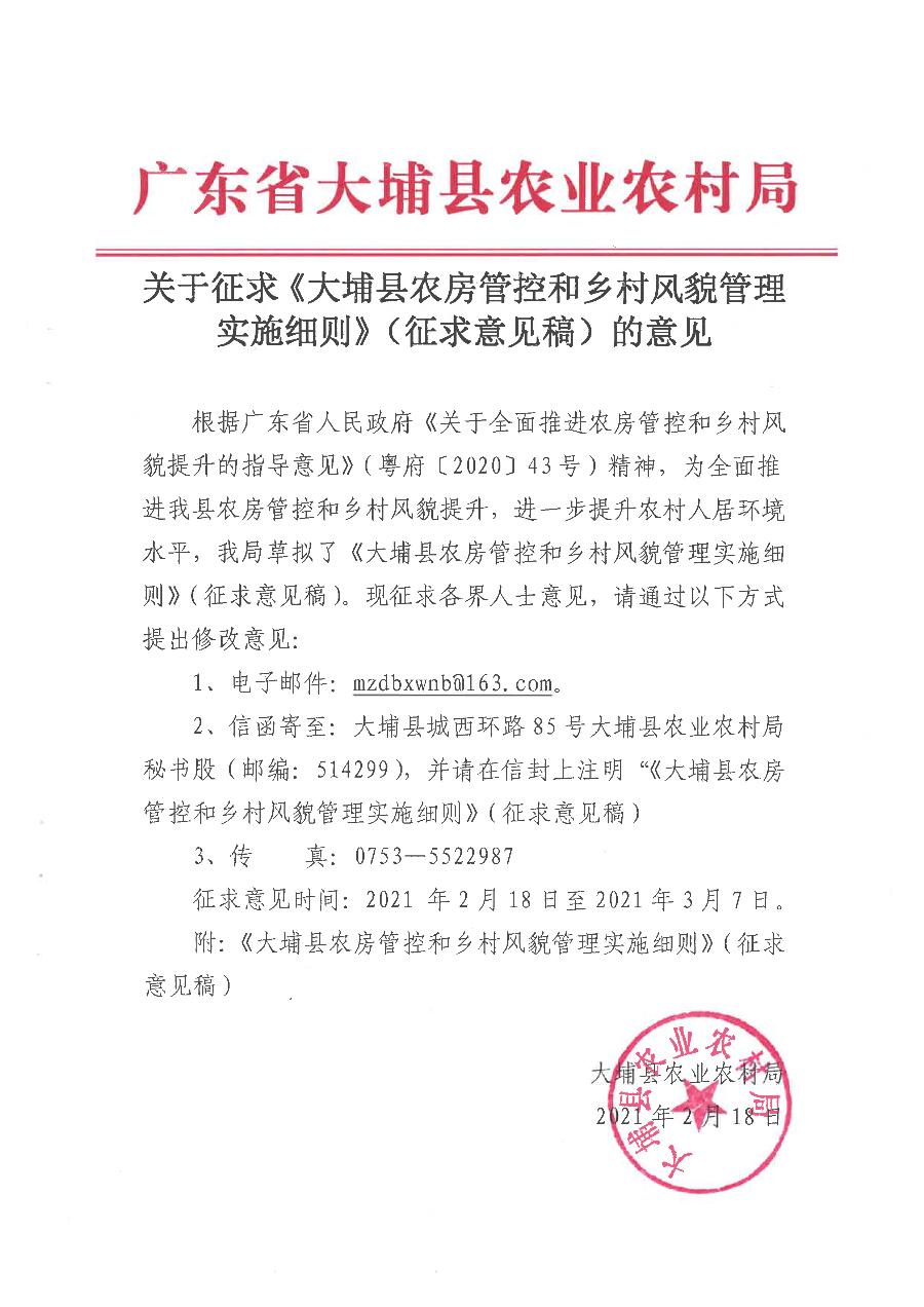 20210217大埔县农房管控和乡村风貌管理实施细则(征求意见稿).png