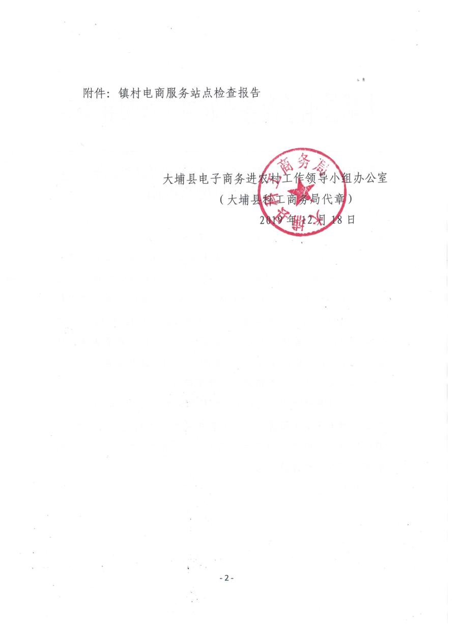 20191223包组一督办函_页面_2.jpg