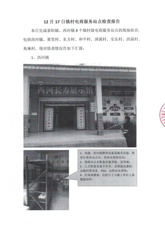 20191223包组一督办函_页面_3.jpg