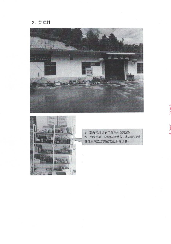 20191223包组一督办函_页面_4.jpg
