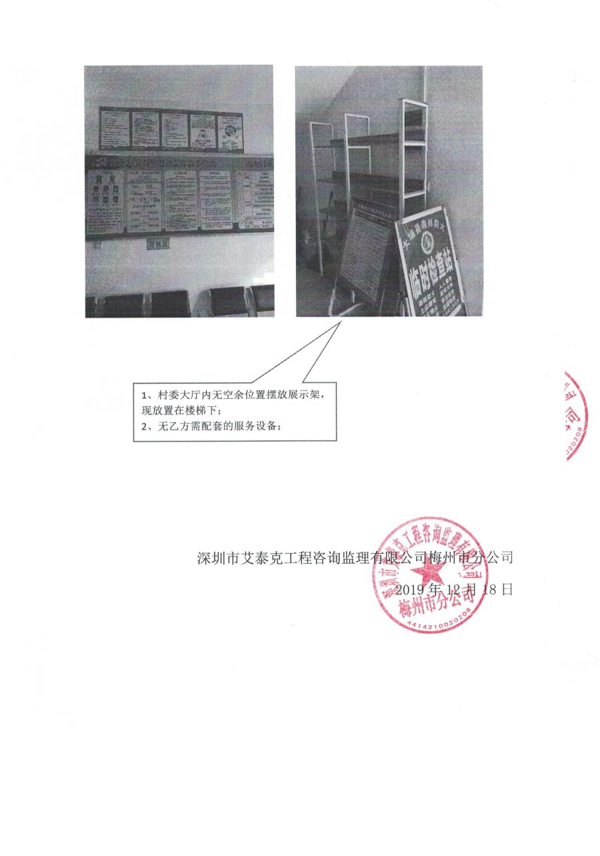 20191223包组一督办函_页面_9.jpg