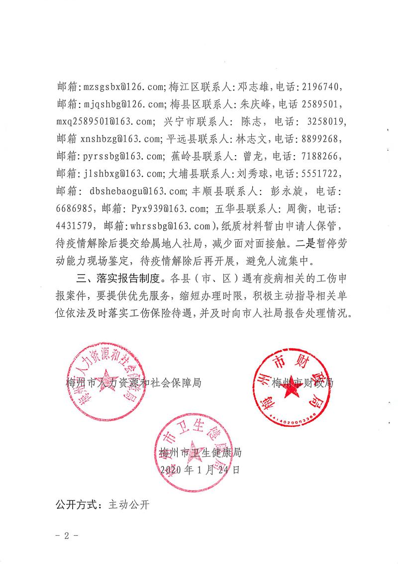 (梅市人社函〔2020〕10 号)转发关于因履行工作职责感染新型冠状病毒肺炎的医护及相关工作人员有关保障问题的通知-2.png