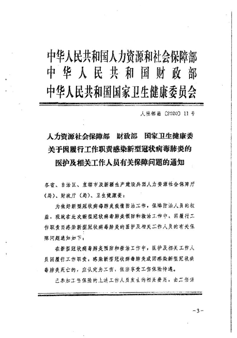(梅市人社函〔2020〕10 号)转发关于因履行工作职责感染新型冠状病毒肺炎的医护及相关工作人员有关保障问题的通知-5.png