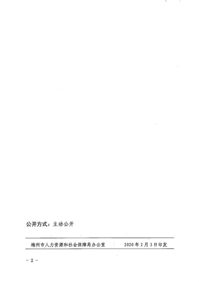梅市人社函〔2020〕13号  转发广东省人力资源和社会保障厅 国家税务总局广东省税务局关于新型冠状病毒感染的肺炎疫情防控期间社会保险缴费和待遇相关工作的通知-2.jpg
