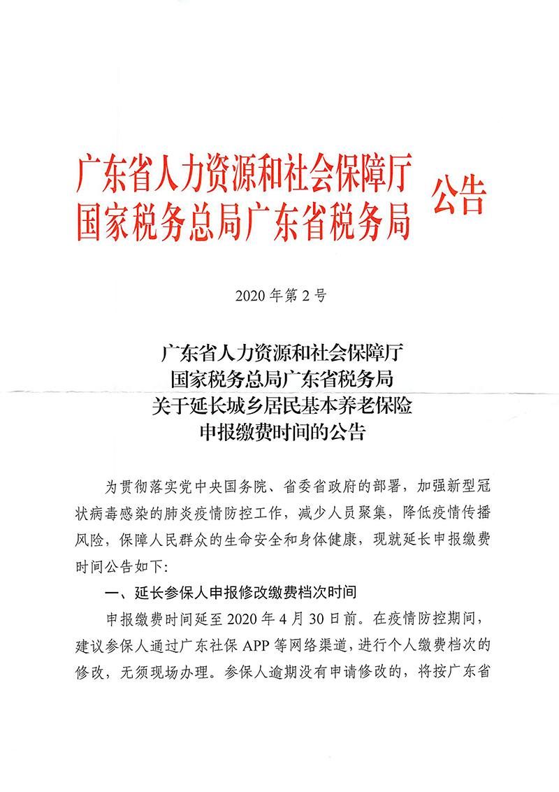 省人社厅 省税务局关于延长城乡居民基本养老保险申报缴费时间的公告-1.jpg