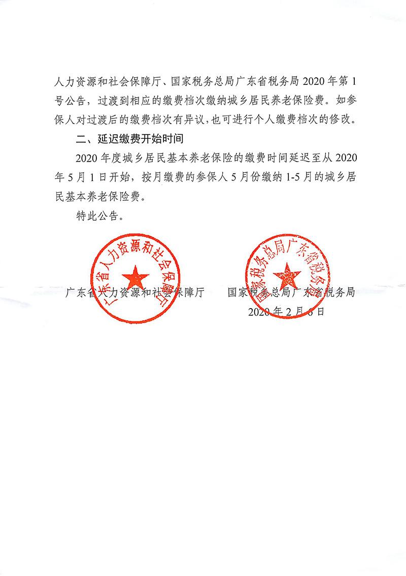 省人社厅 省税务局关于延长城乡居民基本养老保险申报缴费时间的公告-2.jpg