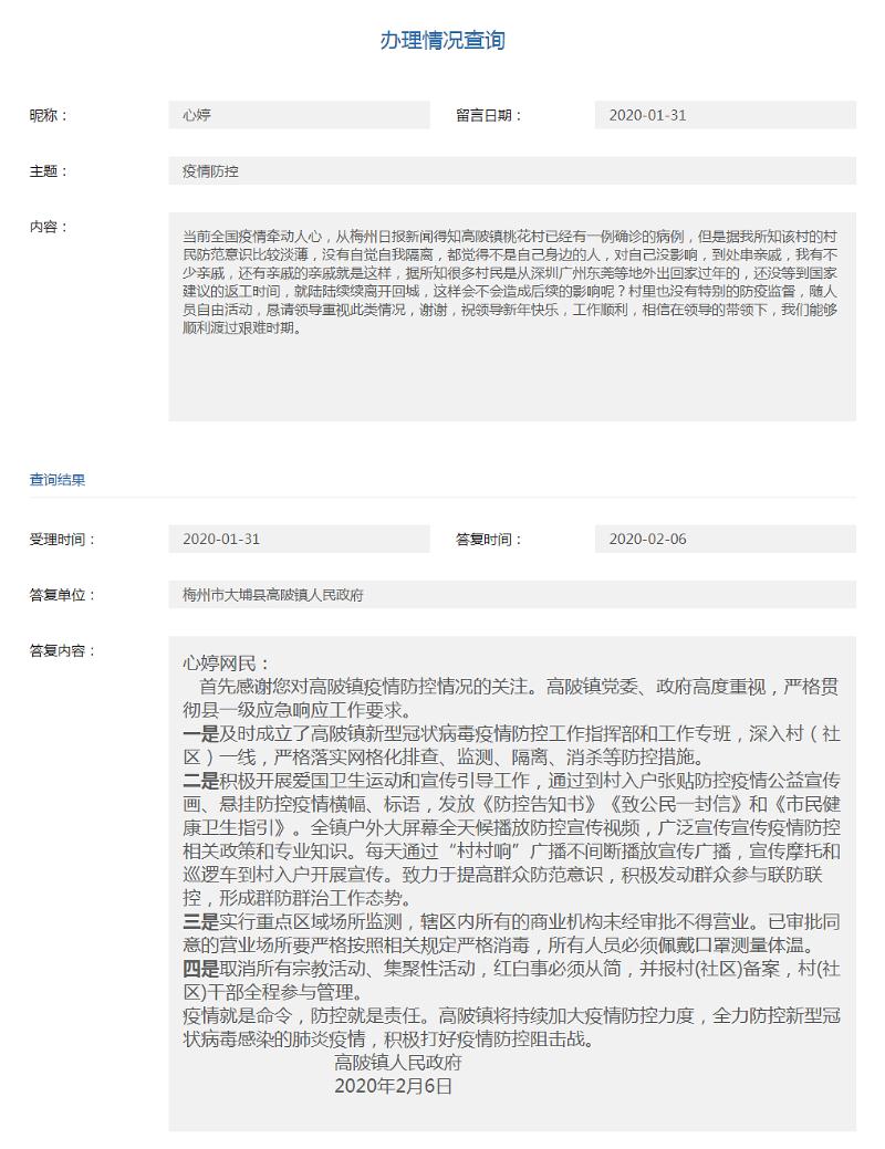 互动交流 -疫情防控- 大埔县人民政府门户网站.png
