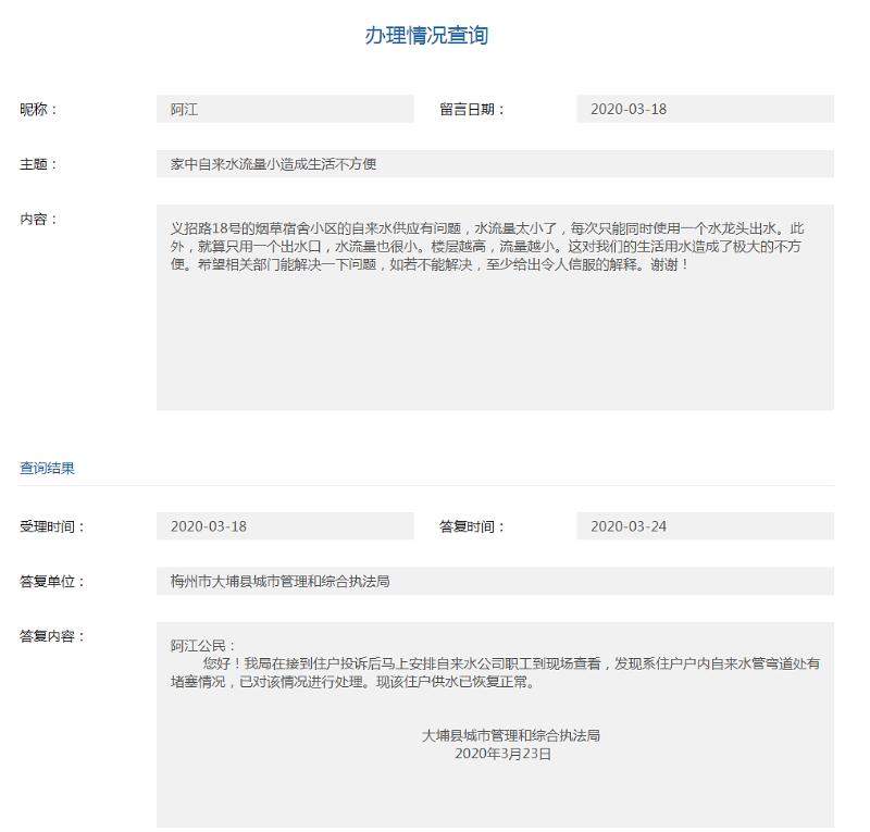 互动交流 -家中自来水流量小造成生活不方便 - 大埔县人民政府门户网站.png