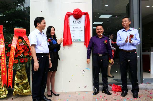 中国银行梅州大埔支行正式揭牌开业